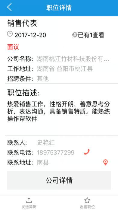 湘北人才网