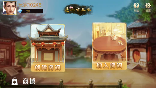 连江十三水