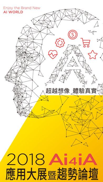 精诚集团 AI4IA 应用大展暨趋势论坛