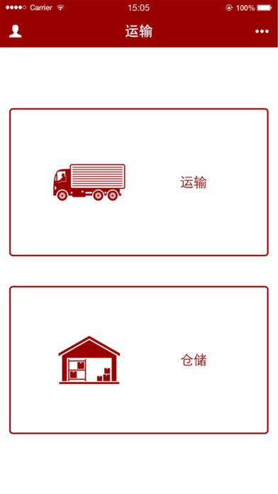 华为物流运输