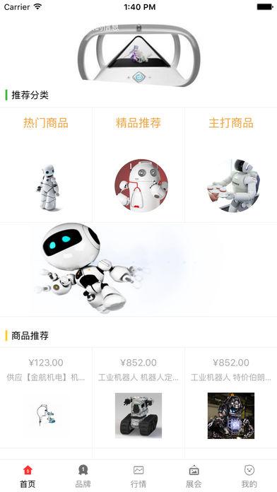 中国人工智能