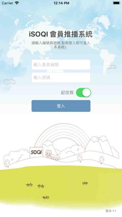 iSOQI推播管理系统