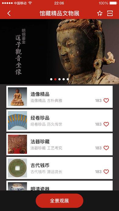 北京文博交流馆