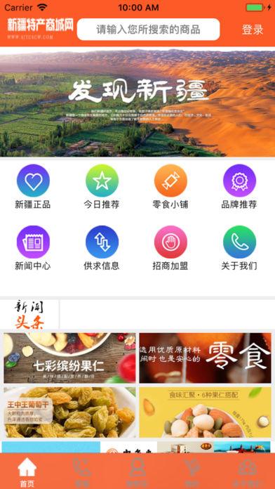 新疆特产商城平台