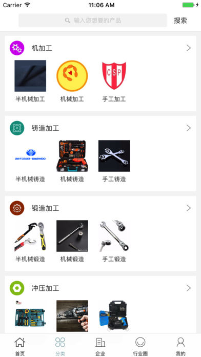 中国五金加工交易平台