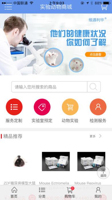 实验动物电子商务平台