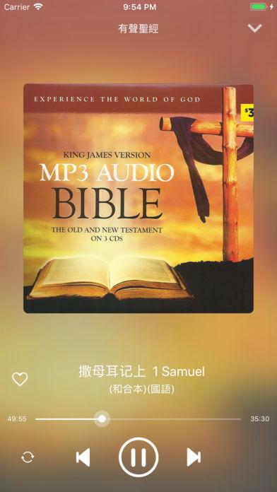 有声圣经(Mandarin Bible)