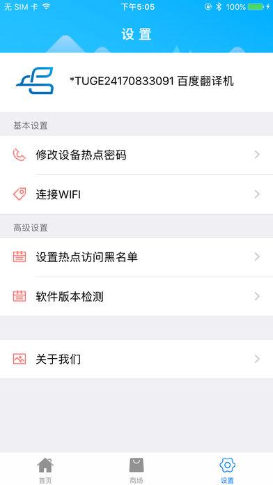 WiFi翻译机