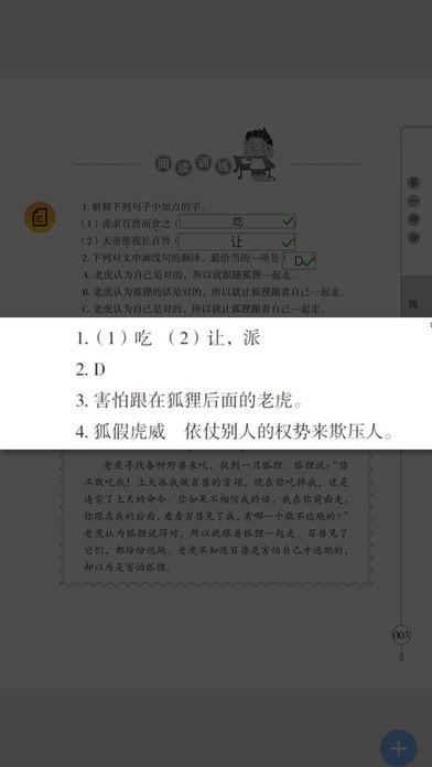 小学文言文启蒙