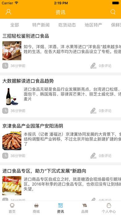 中国土特产网平台