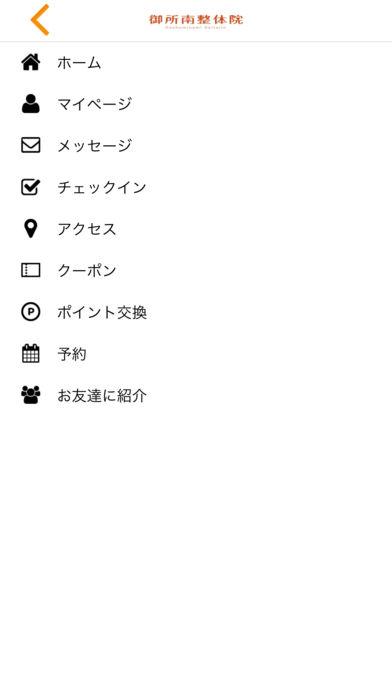 京都の整体院乌丸御池御所南整体院はこちら