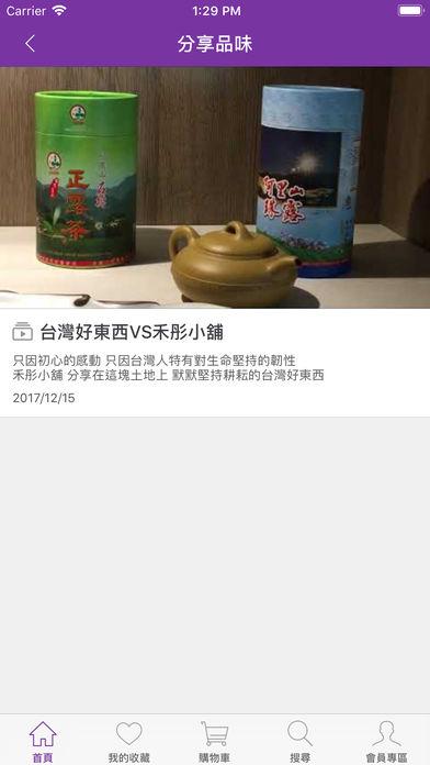 台湾好物禾彤小舖