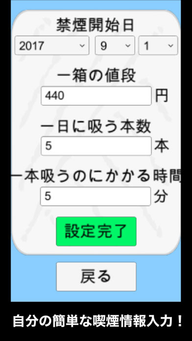 禁烟さん〜禁烟効果计测アプリ〜