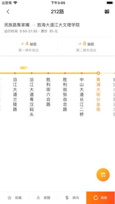 武汉智能公交—实时公交查询、公交全程服务