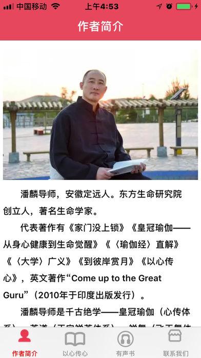 《以心传心——潘麟导师讲授皇冠瑜伽》