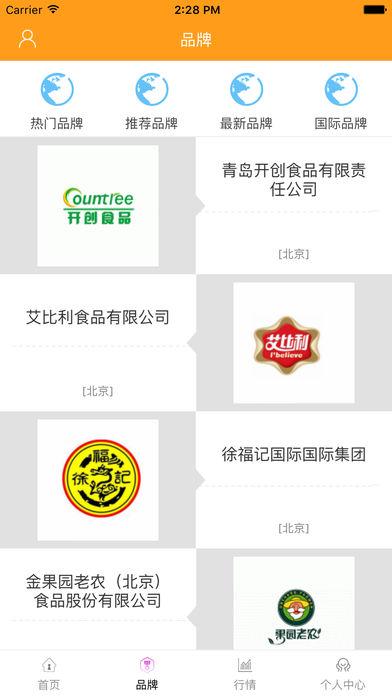 中国食品销售网