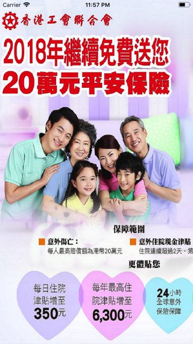 香港工联会