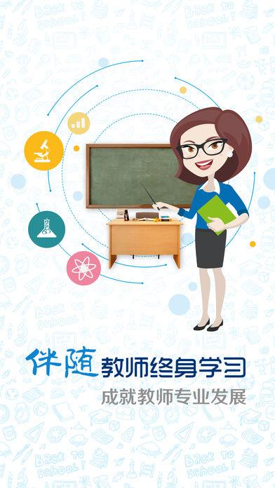 内蒙古教师培训