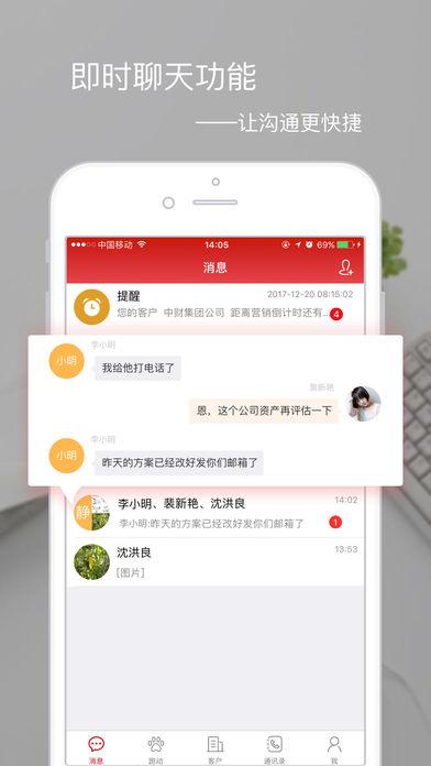中财广角CRM