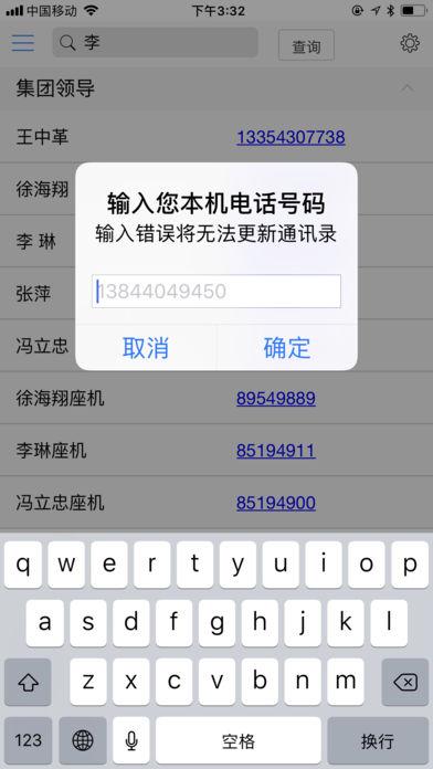 中旭企业通讯录