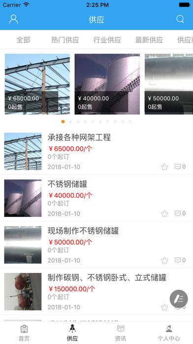 中国工程网平台.
