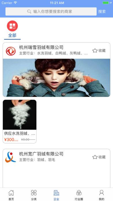 中国羽绒行业门户