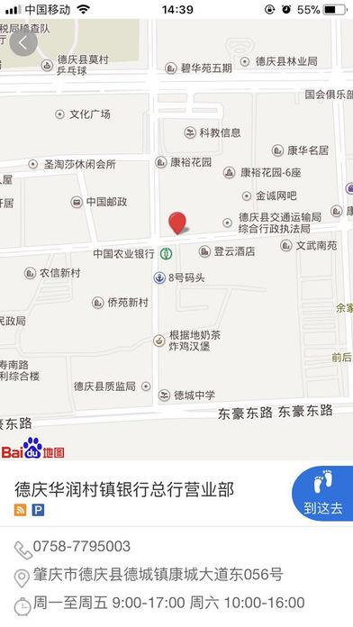 德庆华润村镇银行