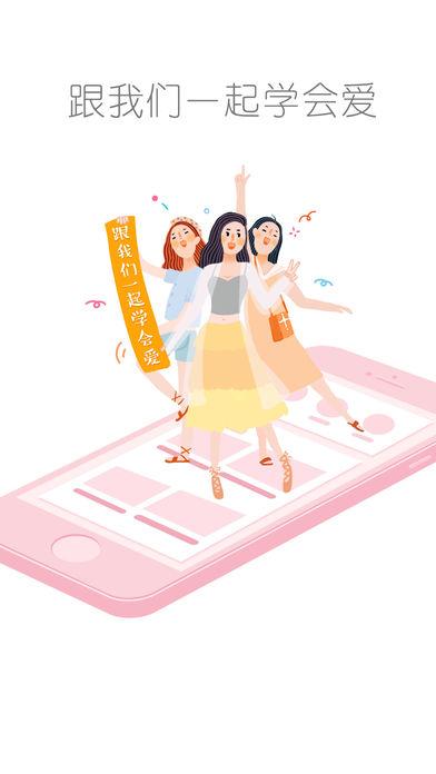 算爱研习社—陆琪视频在线教你恋爱