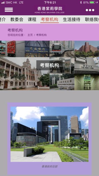 香港紫荆学院