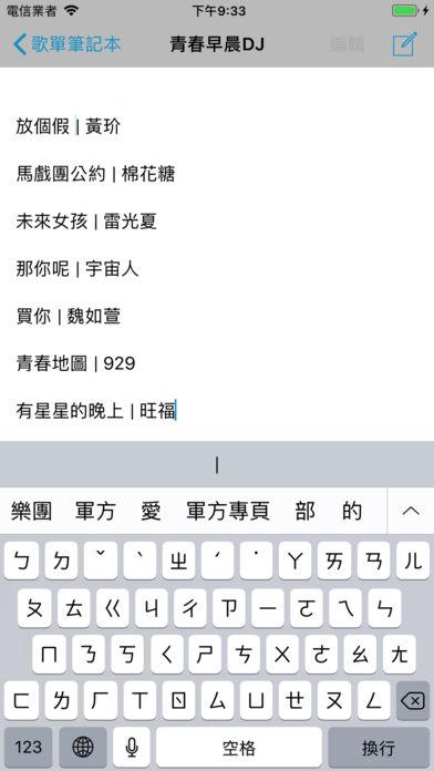 歌单笔记本 for KKBOX