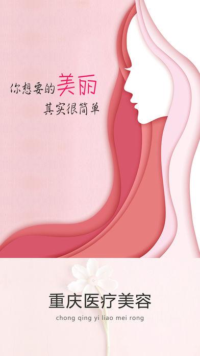 重庆医疗美容