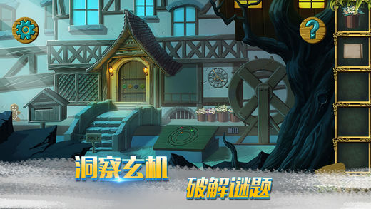 糖果屋大冒险:童话剧情解密游戏