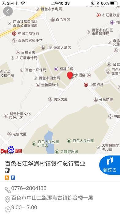 百色右江华润村镇银行