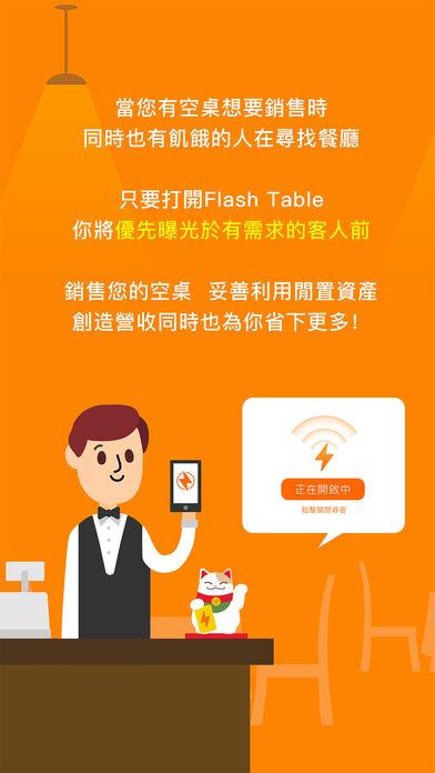 Flash Table 闪桌店家管理端