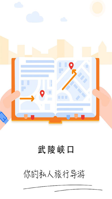 武陵峡口生态旅游区——景区地图,语音导游