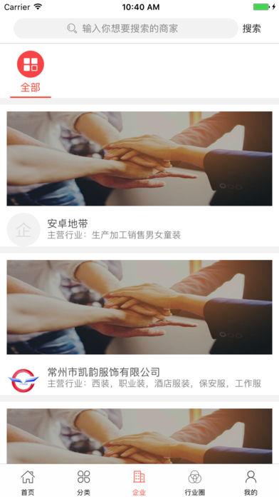 中国服装微平台