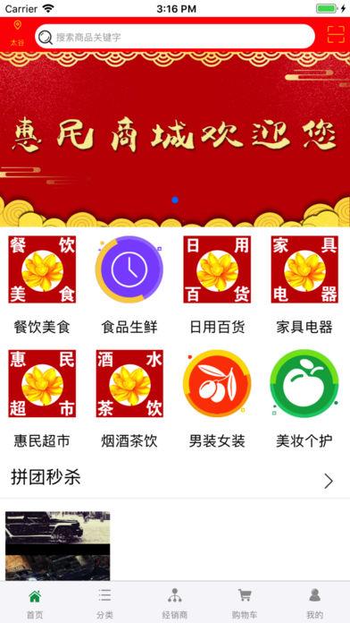 太谷惠民商贸
