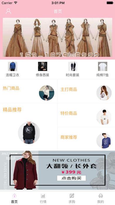 中国服饰网.