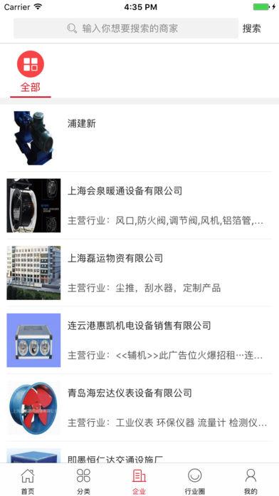 中国消防行业门户