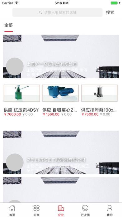 中国水泵微商城