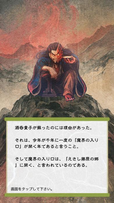 えさし藤原の郷~妖怪探し~