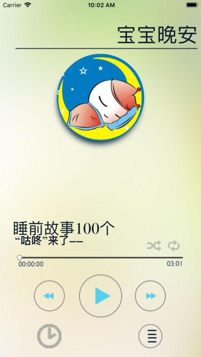 睡前故事100个