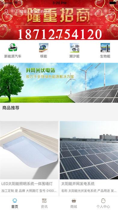 中国新能源网门户