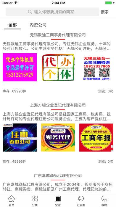 中国工商代理网