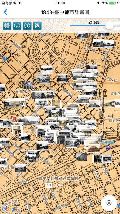 台中历史地图