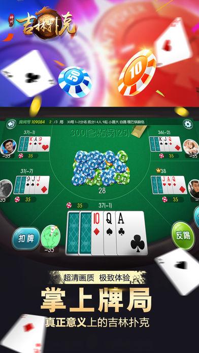 神州吉林扑克