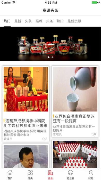 中国名酒会
