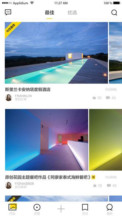 如室-室内设计师灵感平台截图1