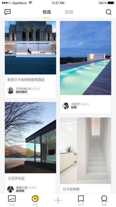 如室-室内设计师灵感平台截图2