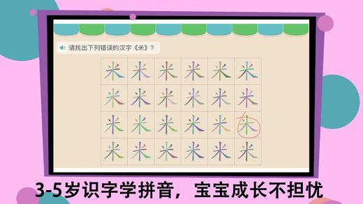 宝宝学汉字(认字识字神器)